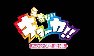 HCFR - energy Kyouka scene one million VOSTFR manga